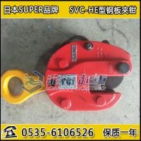 SVC-3HE世霸横吊钢板夹钳,载荷3吨,日本SUPER