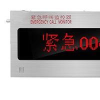 酒店紧急呼叫系统 客房SOS呼叫报警管理显示屏厂家供应