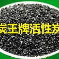 炭王牌ZS-11型室内空气净化专用竹质颗粒活性炭