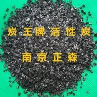炭王牌ZS-14型净化水用颗粒活性炭