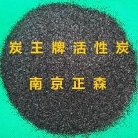 炭王牌ZS-17型味精脱色专用颗粒活性炭