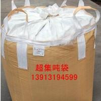 漳州装沙吨袋 漳州危包吨袋 漳州二手吨袋厂家