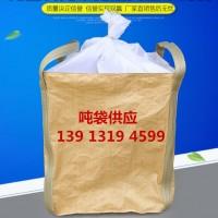 漳州抗紫吨袋 漳州抗老化吨袋 漳州吨包袋