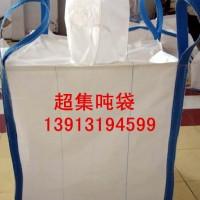 漳州PP集装袋 漳州食品级吨袋 漳州导电吨袋