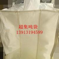 漳州防潮吨袋 漳州二手吨袋 漳州太空包
