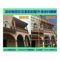区别墅外墙翻新施工方案和价格 旧墙翻公司 深圳别墅翻新施工队
