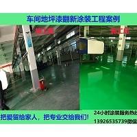 深圳广州车间地坪漆工程厂家/公司车间地坪翻新方案及报价