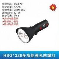厂家直销/HSG1320/多功能强光防爆灯/多功能磁力工作灯
