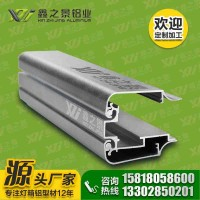 鑫之景40mm双面超薄灯箱铝型材