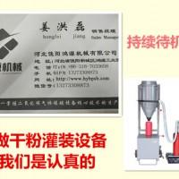 大型干粉灌装生产线,高效简便操作模式