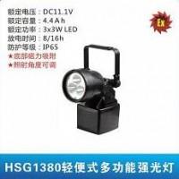 供应轻便式多功能强光灯HSG1380厂家直销质量保证