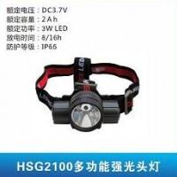供应多功能强光头灯HSG2100厂家直销价格质量保证