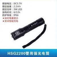 供应警用强光电筒HSG2200厂家直销价格质量保证