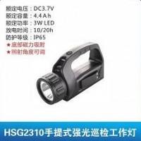 供应手提式强光巡检工作灯HSG2310厂家直销价格质量保证