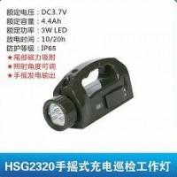 供应手摇式充电巡检工作灯HSG2320厂家直销价格质量保证
