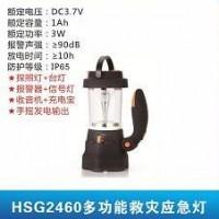 供应多功能救灾应急灯HSG2460厂家直销价格质量保证