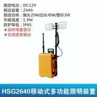 供应移动式多功能照明装置HSG2640厂家直销价格质量保证