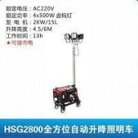 供应全方位自动升降照明车HSG2800厂家直销价格质量保证