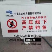 供应安全警示牌生产、电缆标示牌生产、公路警示标示牌生产厂家