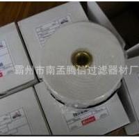 供应KALMAR卡尔玛刹车油纸团滤芯922316.0007
