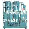 供应国能TYAZ润滑、液压油真空再生滤油机