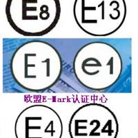 车载点烟器E-mark认证,车载蓝牙E-mark认证