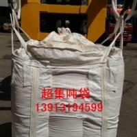 萍乡哪里吨袋卖萍乡集装袋萍乡桥梁预压袋