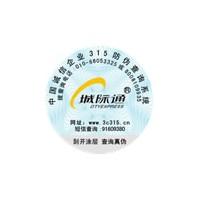 北京二维码语音播报防伪标签印刷公司