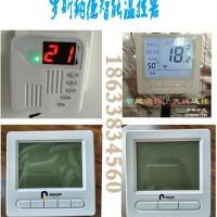9.13WIFI智能温控器工业级芯片手机控制地暖温控远程控制