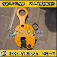 1吨世霸竖吊钢板钳,SVC-WH大开口式钢板钳日本原装