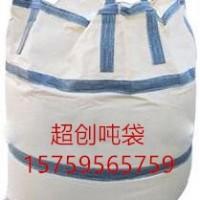 上饶食品吨袋上饶水泥吨袋上饶集装袋