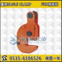 1.5吨FHA鹰牌水平钢板钳,日本鹰牌EAGLE CLAMP
