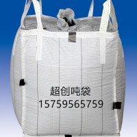 上饶集装袋上饶二手吨袋上饶吨包袋厂家