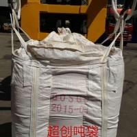 上饶运输吨袋透气吨袋上饶垃圾袋厂家