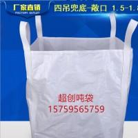 上饶哪里有吨袋卖上饶吨袋pp集装袋太空袋