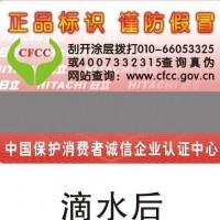 北京印刷防伪标签的价格和厂家
