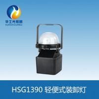 源头厂家直销GAD319轻便式装卸灯