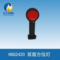 源头厂家直销HSG2420双面方位灯