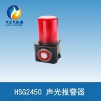 源头厂家直销FL4870/LZ2多功能声光报警器
