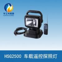 源头厂家直销HSG2500智能遥控车载探照灯