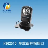 源头厂家直销HSG2510车载遥控探照灯