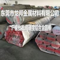 国标5A02铝合金棒厂家
