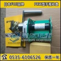 PRW-3000手摇绞盘,日本FUJI手摇绞盘无电源情况用