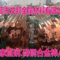 高导电C14500碲铜棒供应商