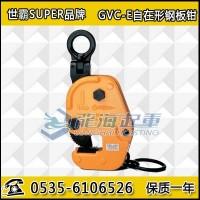 1吨世霸自在形钢板钳,GVC-E世霸自在形钢板钳日本进口