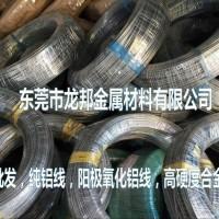 杭州5082抗折弯铝合金线,环保5083铆钉铝线
