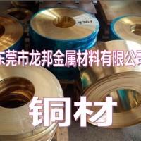 日本进口黄铜带CDA260