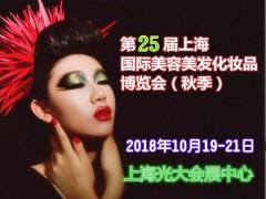 2019上海春季美博会