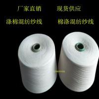 环锭纺涤棉纱10支t65/c35 10s 涤棉混纺纱线