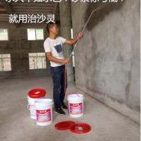 抹灰墙沙灰墙水泥砂浆墙面修复液治沙灵专业报价-石家庄治沙灵